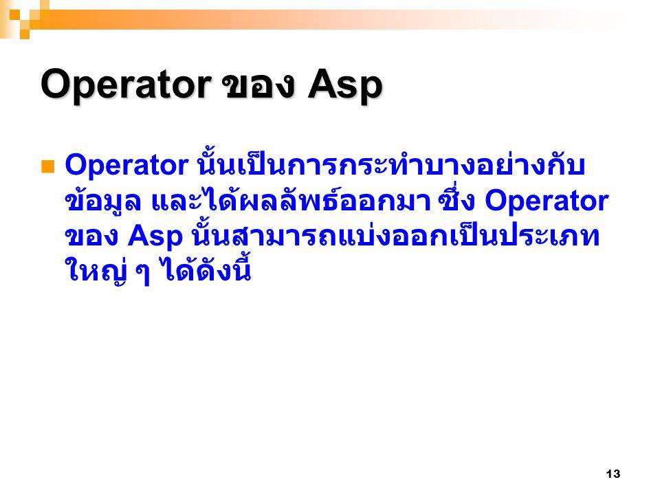 Operator ของ Asp Operator นั้นเป็นการกระทำบางอย่างกับข้อมูล และได้ผลลัพธ์ออกมา ซึ่ง Operator ของ Asp นั้นสามารถแบ่งออกเป็นประเภทใหญ่ ๆ ได้ดังนี้