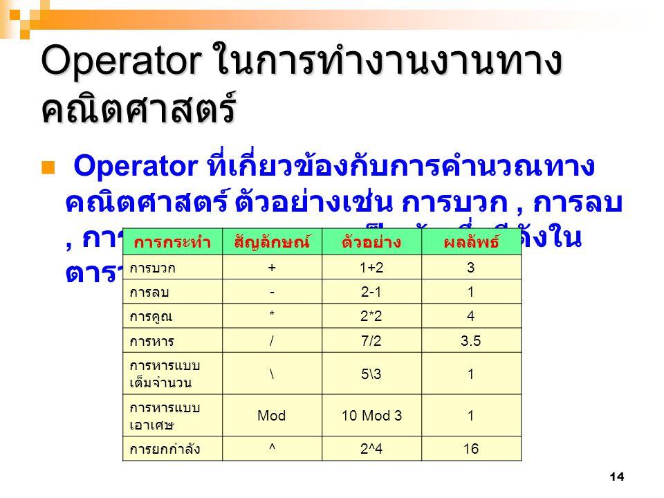 Operator ในการทำงานงานทางคณิตศาสตร์