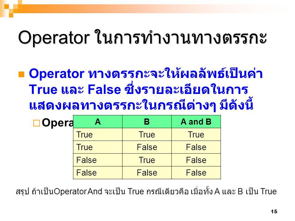 Operator ในการทำงานทางตรรกะ