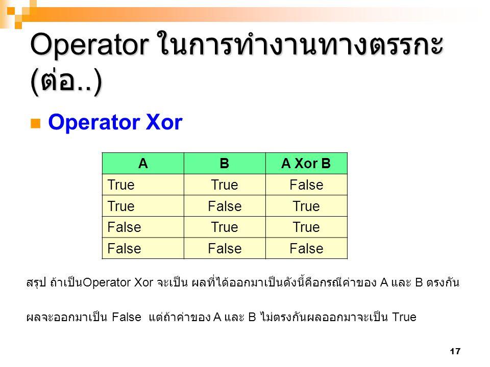 Operator ในการทำงานทางตรรกะ (ต่อ..)