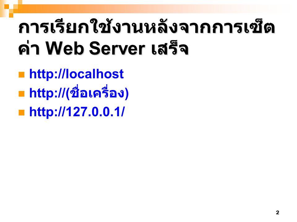 การเรียกใช้งานหลังจากการเซ็ตค่า Web Server เสร็จ