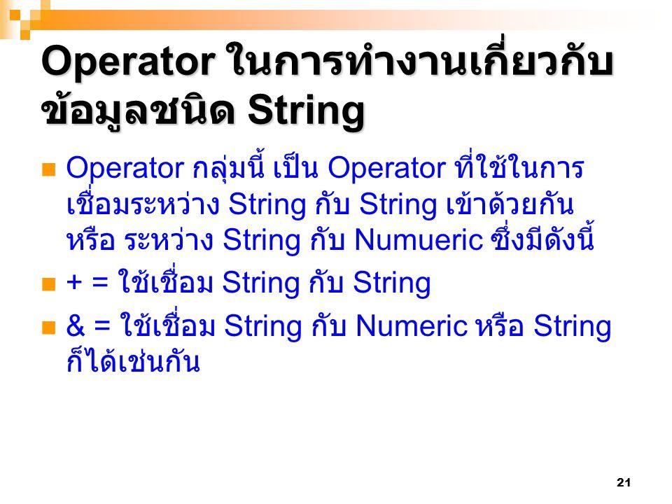 Operator ในการทำงานเกี่ยวกับข้อมูลชนิด String