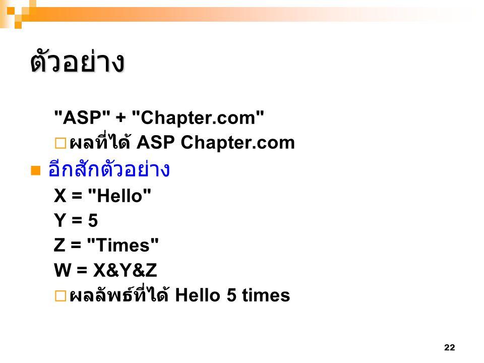 ตัวอย่าง อีกสักตัวอย่าง ASP + Chapter.com ผลที่ได้ ASP Chapter.com