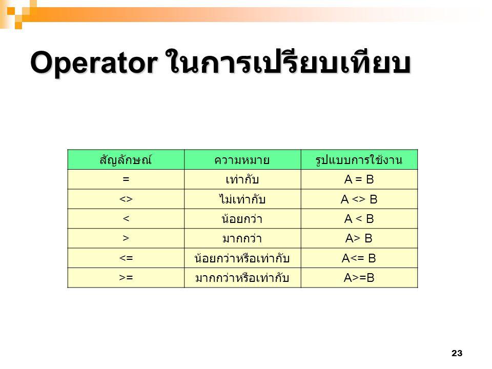 Operator ในการเปรียบเทียบ