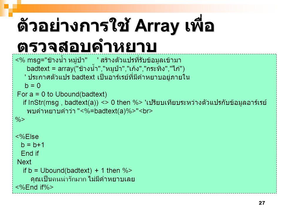 ตัวอย่างการใช้ Array เพื่อตรวจสอบคำหยาบ