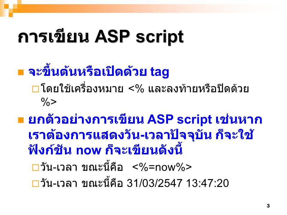 การเขียน ASP script จะขึ้นต้นหรือเปิดด้วย tag