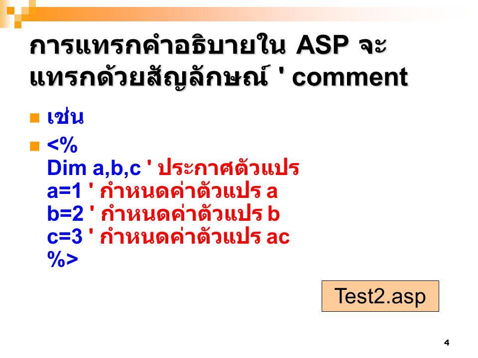 การแทรกคำอธิบายใน ASP จะแทรกด้วยสัญลักษณ์ comment