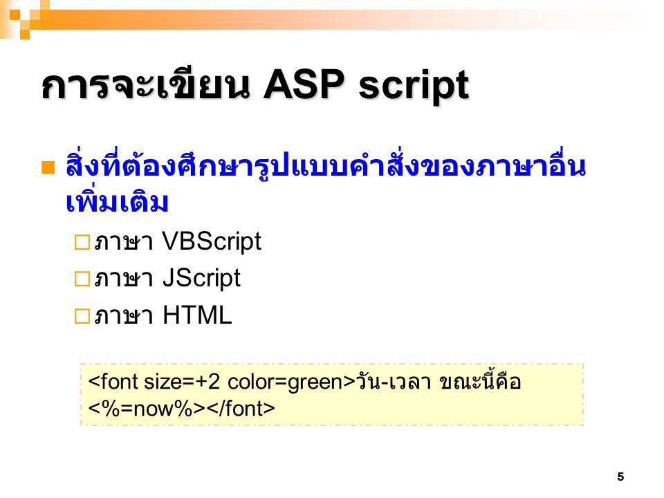 การจะเขียน ASP script สิ่งที่ต้องศึกษารูปแบบคำสั่งของภาษาอื่นเพิ่มเติม