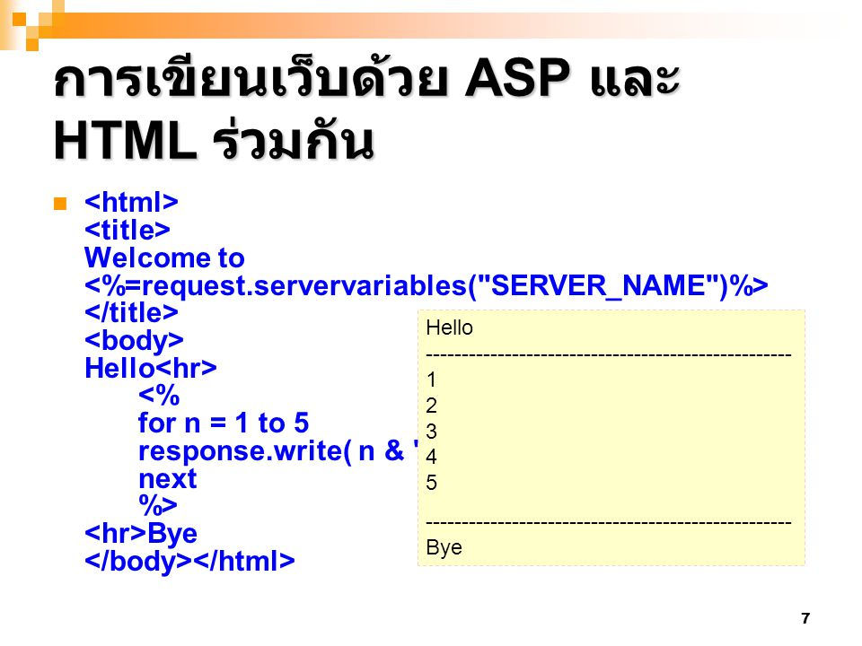 การเขียนเว็บด้วย ASP และ HTML ร่วมกัน