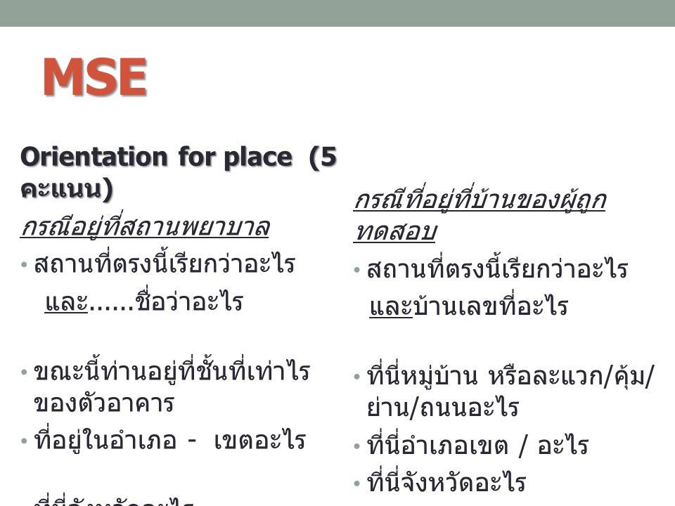 MSE Orientation for place (5 คะแนน) กรณีอยู่ที่สถานพยาบาล