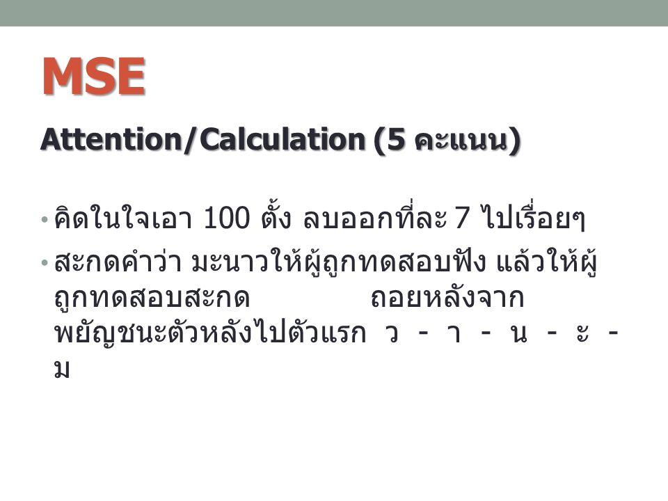 MSE Attention/Calculation (5 คะแนน)
