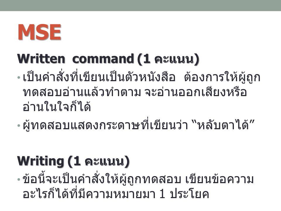 MSE Written command (1 คะแนน)