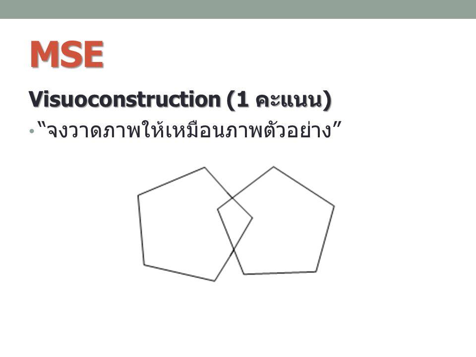 MSE Visuoconstruction (1 คะแนน) จงวาดภาพให้เหมือนภาพตัวอย่าง