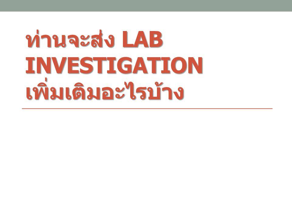 ท่านจะส่ง lab investigation เพิ่มเติมอะไรบ้าง