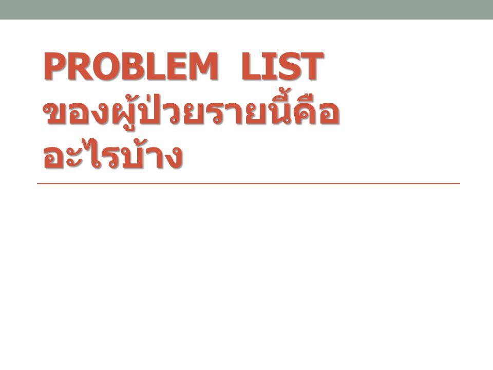 Problem list ของผู้ป่วยรายนี้คืออะไรบ้าง