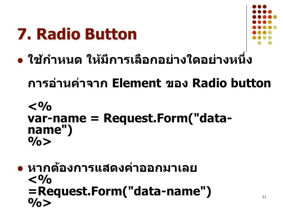 7. Radio Button ใช้กำหนด ให้มีการเลือกอย่างใดอย่างหนึ่ง การอ่านค่าจาก Element ของ Radio button <% var-name = Request.Form( data-name ) %>