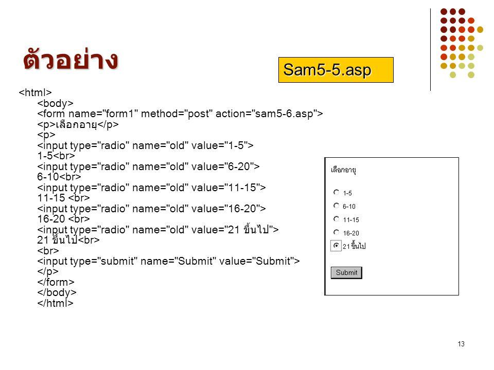 ตัวอย่าง Sam5-5.asp.