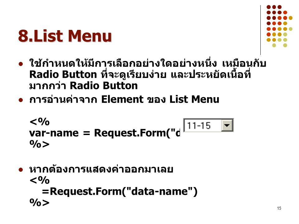8.List Menu ใช้กำหนดให้มีการเลือกอย่างใดอย่างหนึ่ง เหมือนกับ Radio Button ที่จะดูเรียบง่าย และประหยัดเนื้อที่มากกว่า Radio Button.