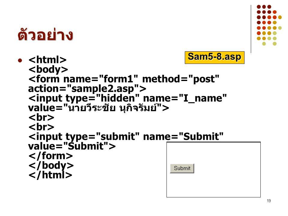 ตัวอย่าง Sam5-8.asp.