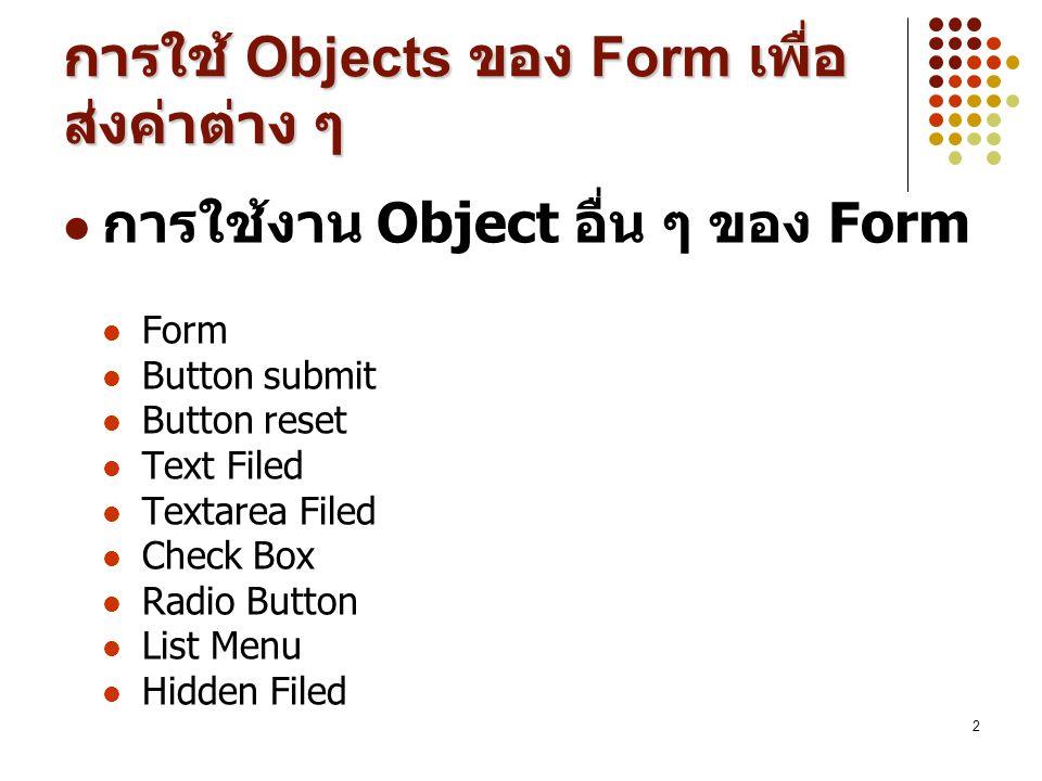 การใช้ Objects ของ Form เพื่อส่งค่าต่าง ๆ