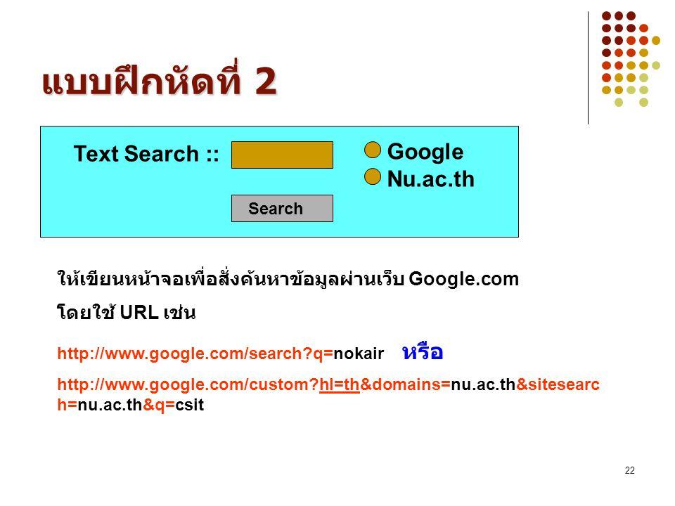 แบบฝึกหัดที่ 2 Google Text Search :: Nu.ac.th