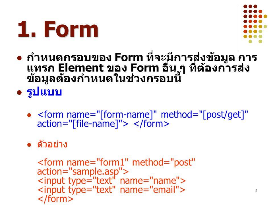1. Form กำหนดกรอบของ Form ที่จะมีการส่งข้อมูล การแทรก Element ของ Form อื่น ๆ ที่ต้องการส่งข้อมูลต้องกำหนดในช่วงกรอบนี้
