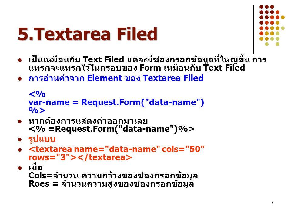 5.Textarea Filed เป็นเหมือนกับ Text Filed แต่จะมีช่องกรอกข้อมูลที่ใหญ่ขึ้น การแทรกจะแทรกใว้ในกรอบของ Form เหมือนกับ Text Filed.