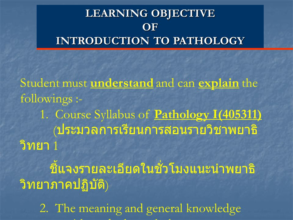 LEARNING OBJECTIVE OF INTRODUCTION TO PATHOLOGY