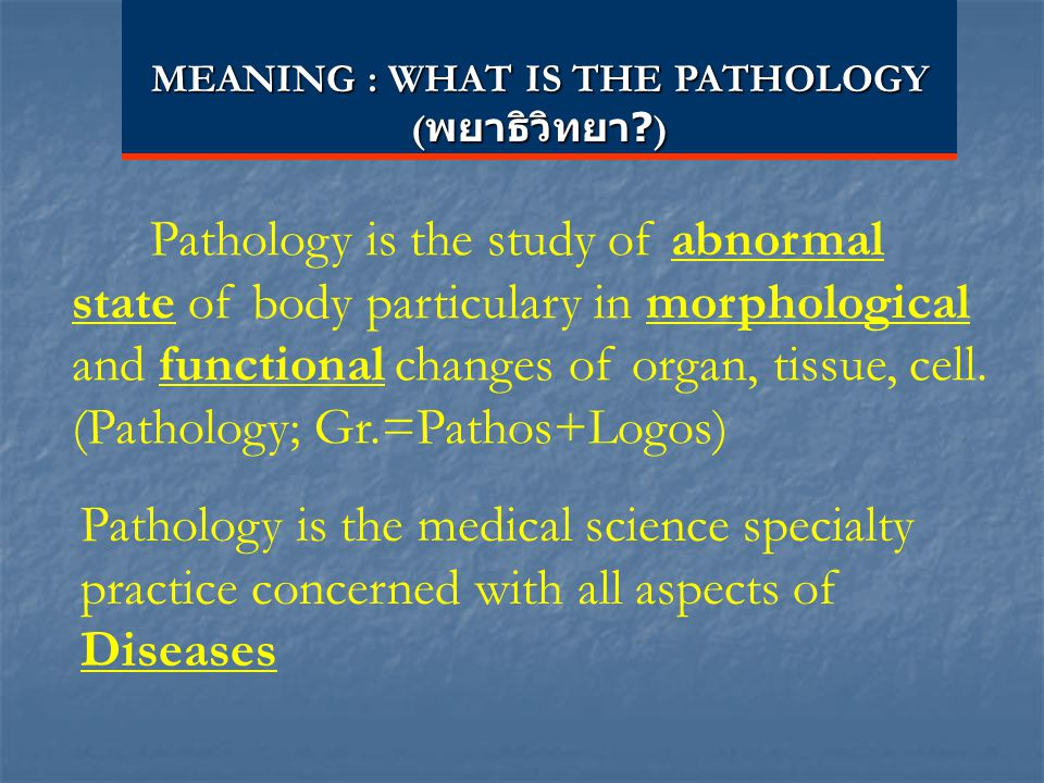 MEANING : WHAT IS THE PATHOLOGY (พยาธิวิทยา )