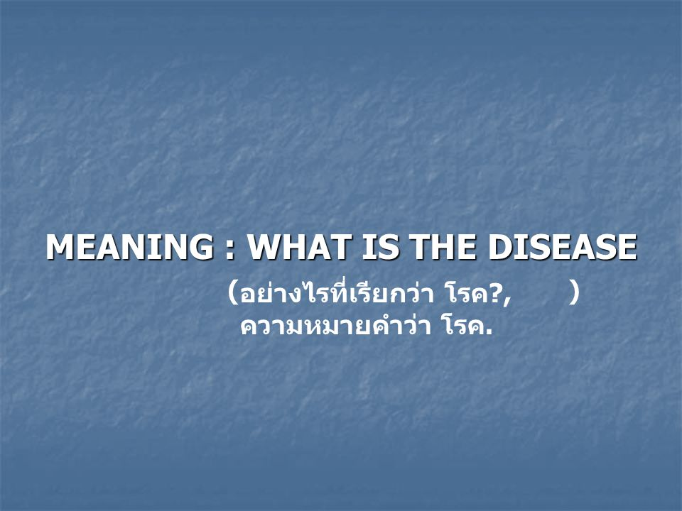 MEANING : WHAT IS THE DISEASE