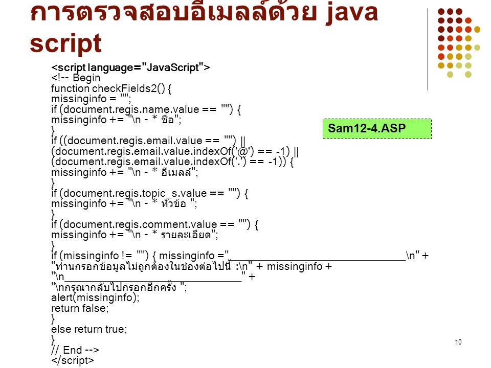 การตรวจสอบอีเมลล์ด้วย java script