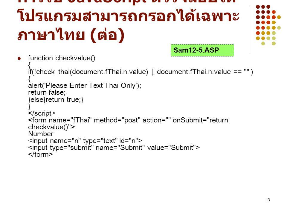 การใช้ JavaScript ตรวจสอบให้โปรแกรมสามารถกรอกได้เฉพาะภาษาไทย (ต่อ)