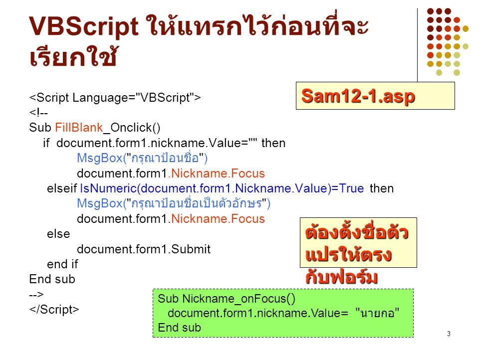 VBScript ให้แทรกไว้ก่อนที่จะเรียกใช้