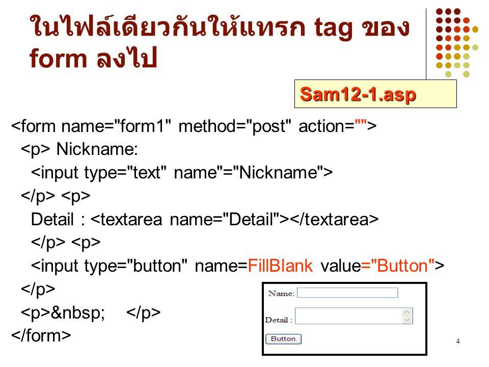 ในไฟล์เดียวกันให้แทรก tag ของ form ลงไป