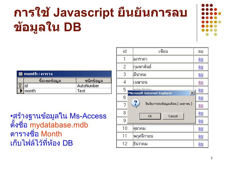การใช้ Javascript ยืนยันการลบข้อมูลใน DB