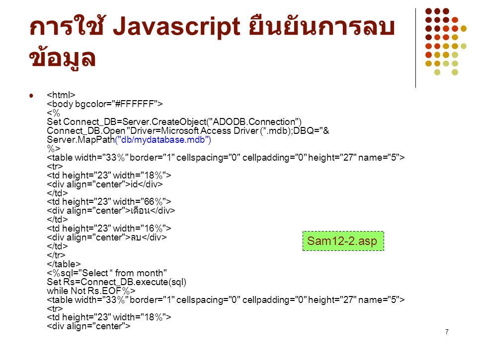 การใช้ Javascript ยืนยันการลบข้อมูล