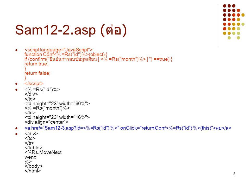 Sam12-2.asp (ต่อ)