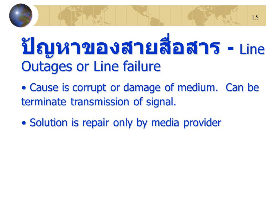 ปัญหาของสายสื่อสาร - Line Outages or Line failure