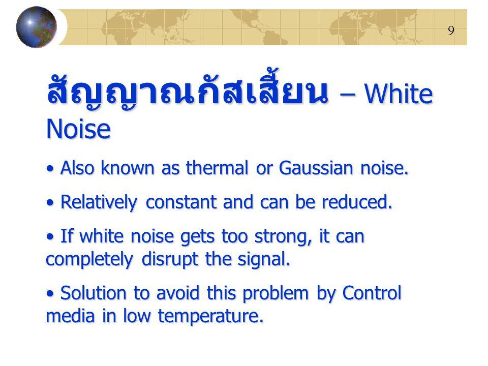 สัญญาณกัสเสี้ยน – White Noise