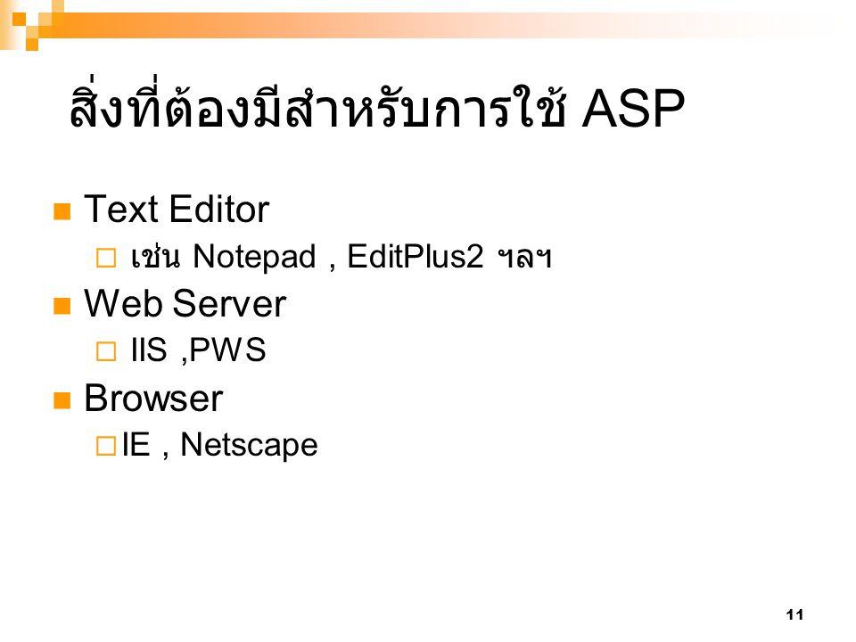 สิ่งที่ต้องมีสำหรับการใช้ ASP