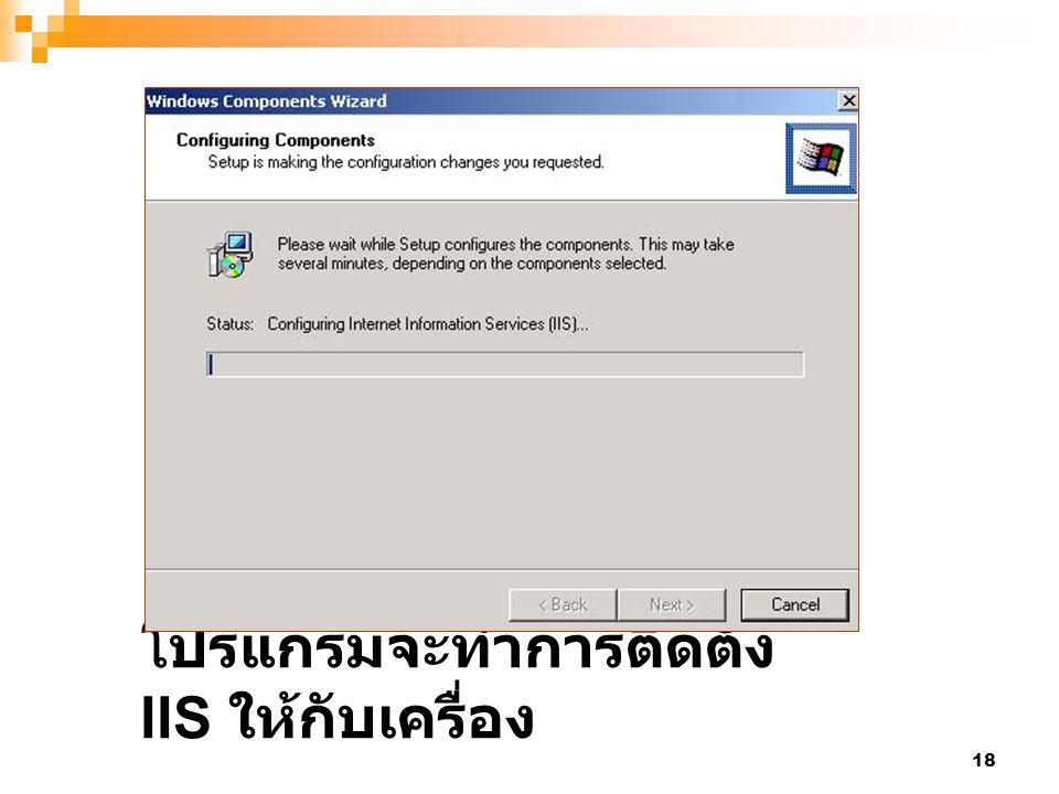 โปรแกรมจะทำการติดตั้ง IIS ให้กับเครื่อง