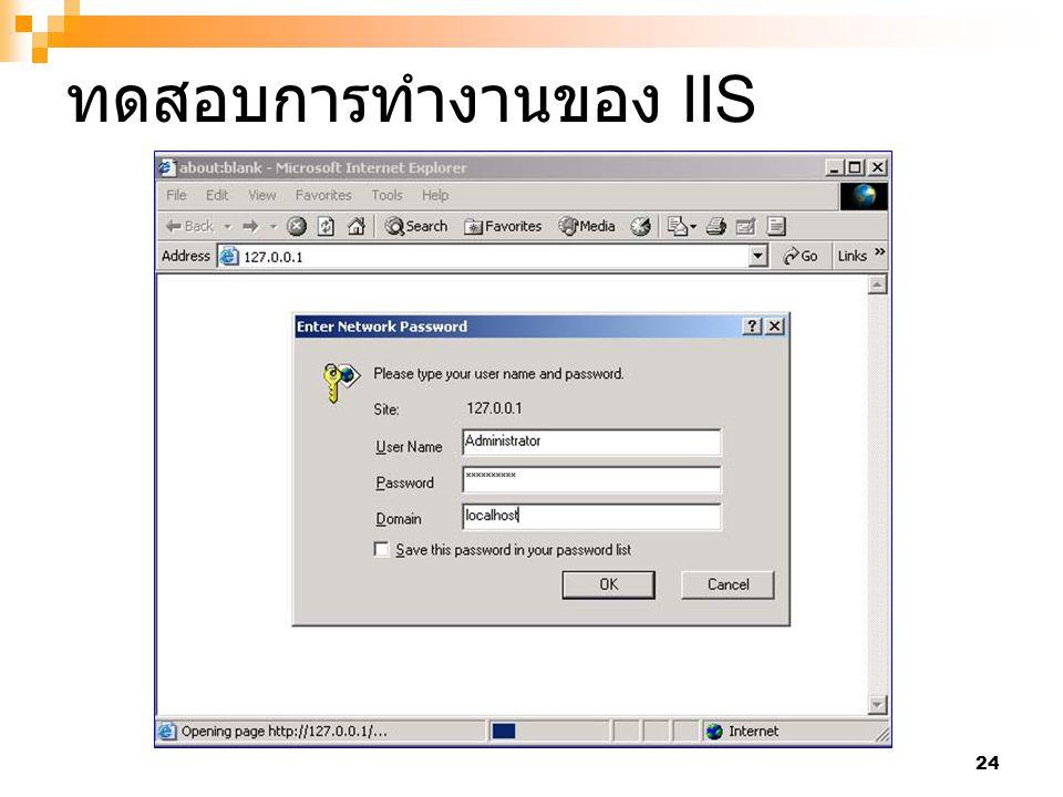 ทดสอบการทำงานของ IIS