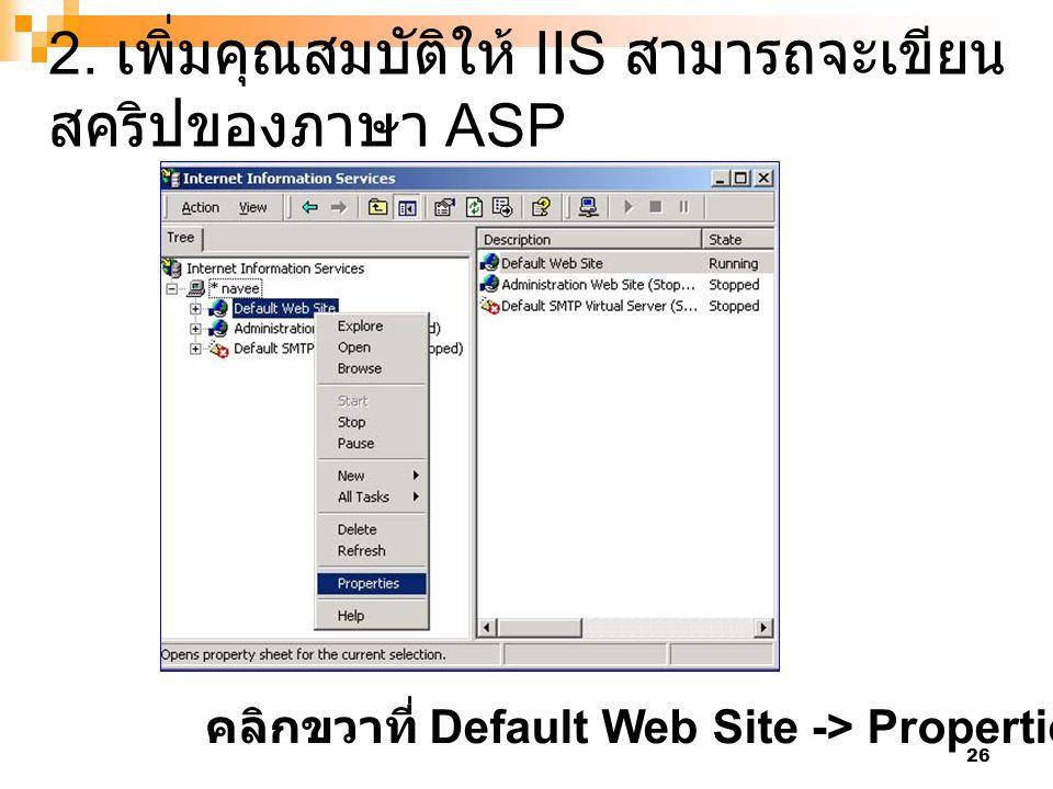 2. เพิ่มคุณสมบัติให้ IIS สามารถจะเขียนสคริปของภาษา ASP