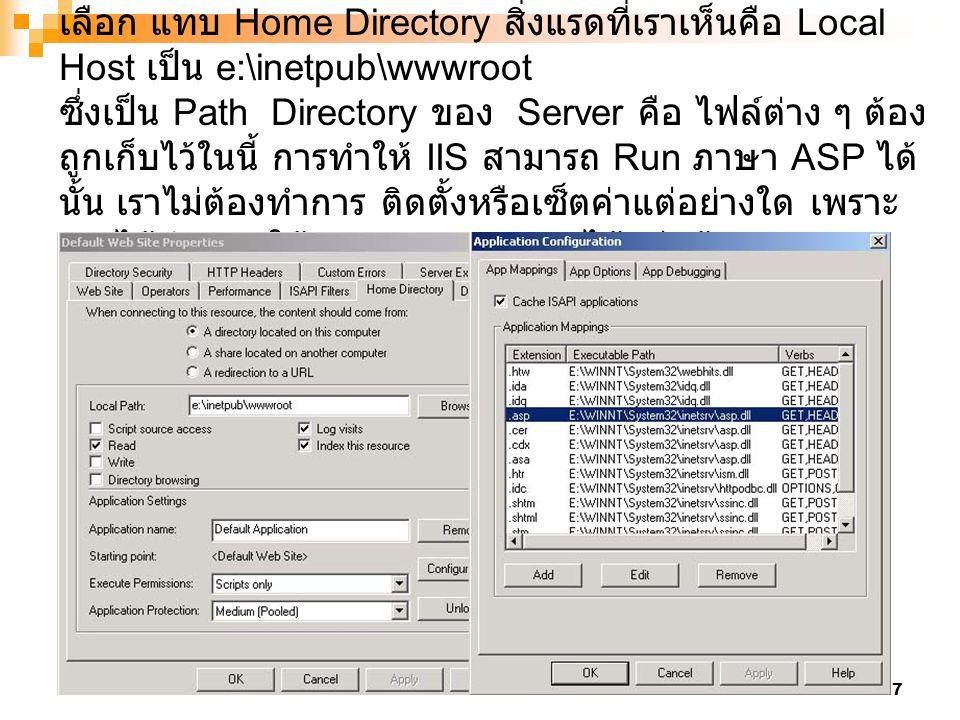 เลือก แทบ Home Directory สิ่งแรดที่เราเห็นคือ Local Host เป็น e:\inetpub\wwwroot ซึ่งเป็น Path Directory ของ Server คือ ไฟล์ต่าง ๆ ต้องถูกเก็บไว้ในนี้ การทำให้ IIS สามารถ Run ภาษา ASP ได้นั้น เราไม่ต้องทำการ ติดตั้งหรือเซ็ตค่าแต่อย่างใด เพราะ IIS ได้กำหนดให้ Run ภาษา ASP ได้อยู่แล้ว