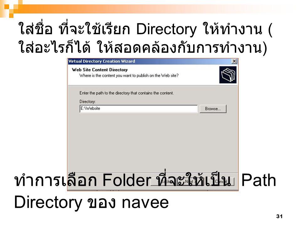 ทำการเลือก Folder ที่จะให้เป็น Path Directory ของ navee