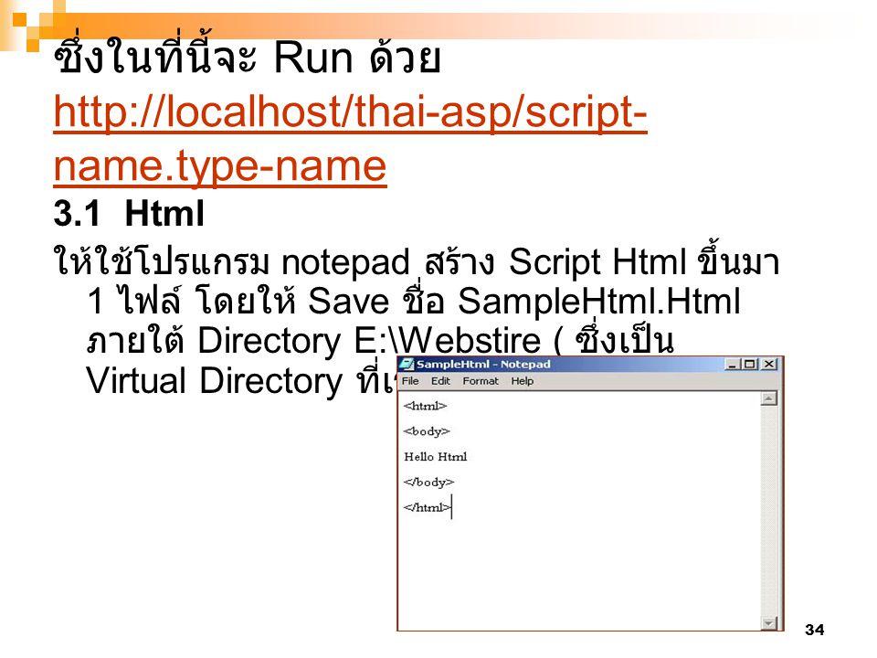 ซึ่งในที่นี้จะ Run ด้วย http://localhost/thai-asp/script-name