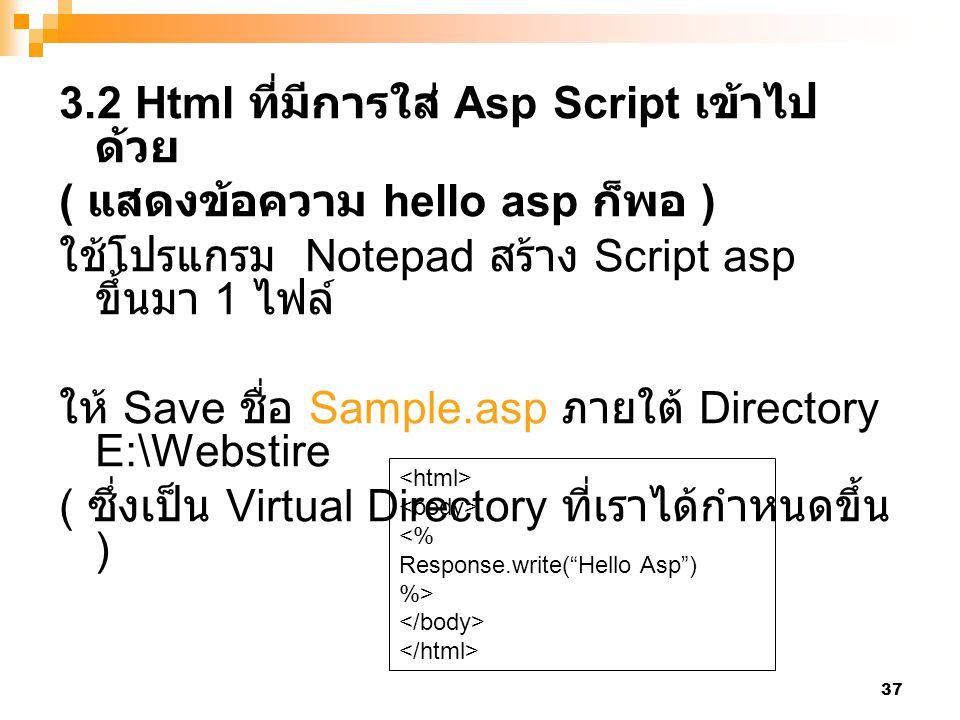 3.2 Html ที่มีการใส่ Asp Script เข้าไปด้วย