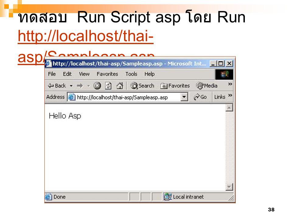 ทดสอบ Run Script asp โดย Run http://localhost/thai-asp/Sampleasp.asp