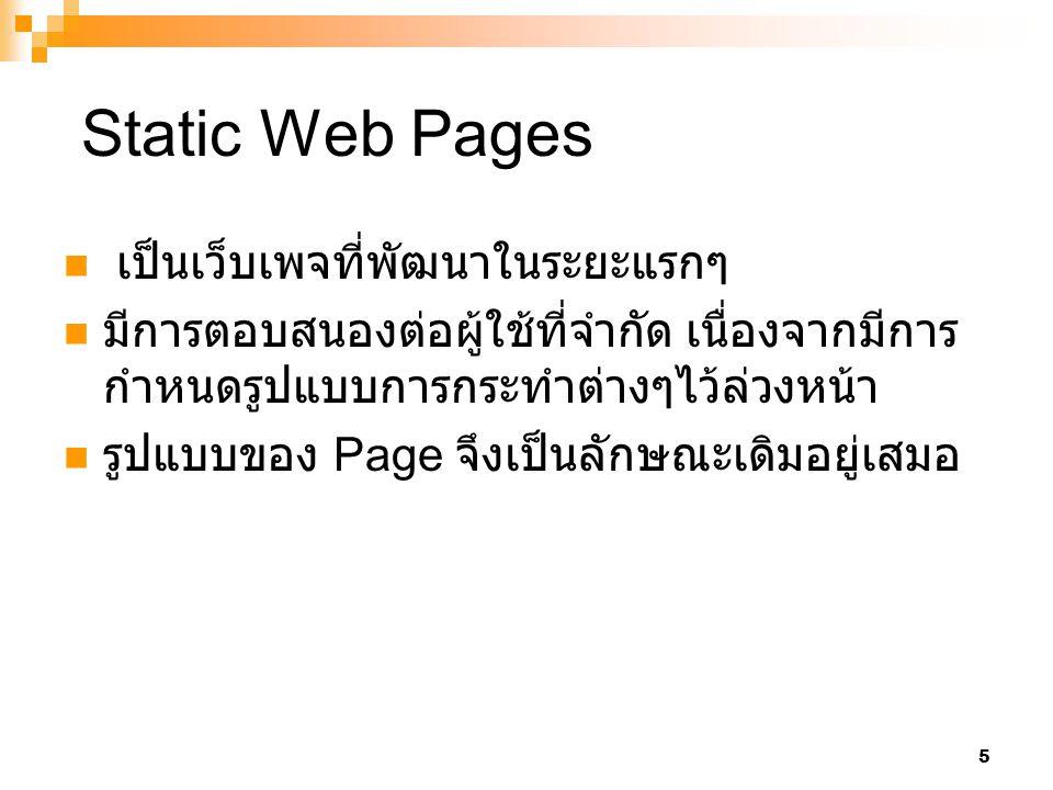 Static Web Pages เป็นเว็บเพจที่พัฒนาในระยะแรกๆ