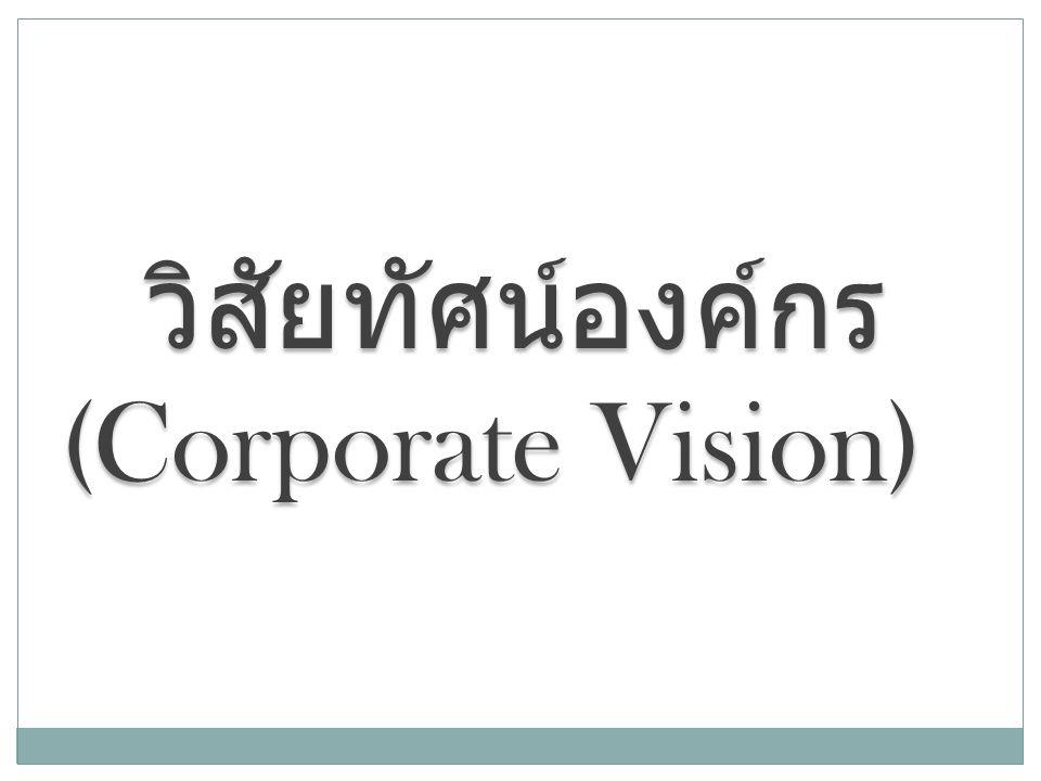 วิสัยทัศน์องค์กร (Corporate Vision)
